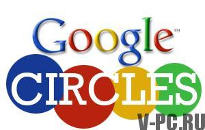 гугл circles