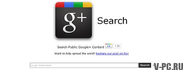 гугл плюс поиск