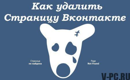 удалить страницу Вконтакте навсегда