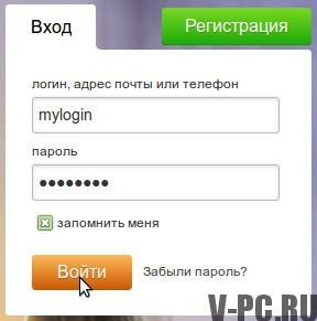 страница входа в Одноклассники