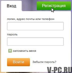Кнопка регистрации в Одноклассниках