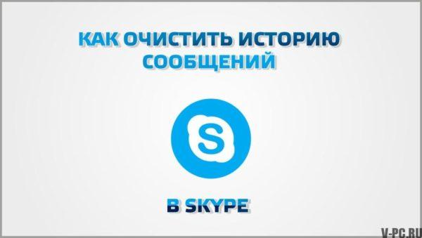 Как очистить историю сообщений в Skype