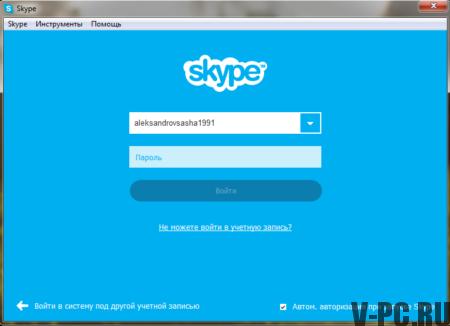 Забыл пароль в скайпе что делать?