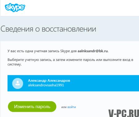 Изменить пароль в Скайп