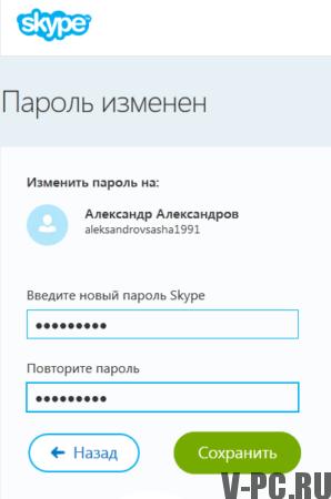 поменять пароль в скайпе