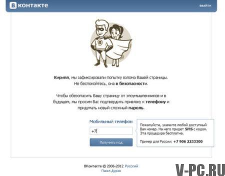 заблокировали страницу вконтакте за нарушение правил