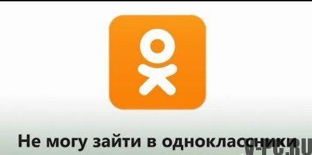 Не входит в Одноклассники что делать