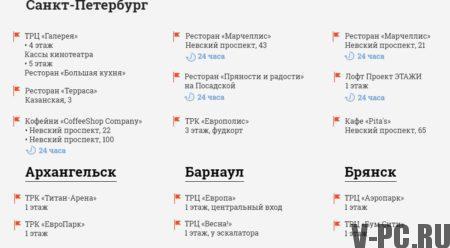 адресса инстаграм автоматов в россии