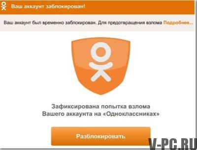 заблокирована страница в Одноклассниках