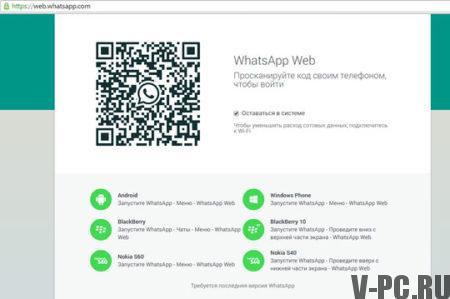 whatsapp web как зайти