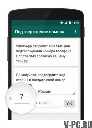 подтвердить номер телефона в WhatsApp