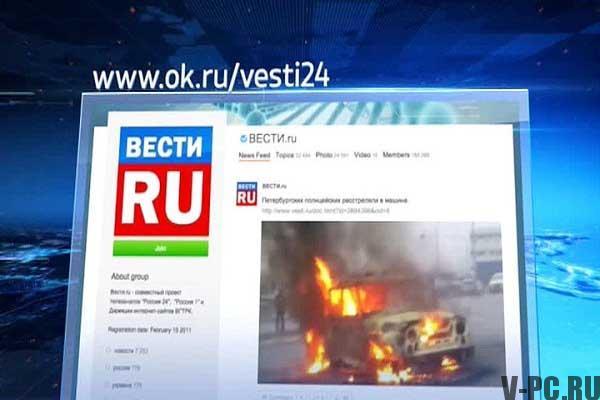 новости в Одноклассниках рф