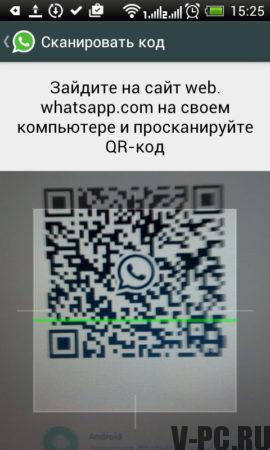 не сканирует код в ватсап