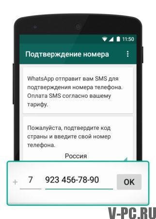 подтверждение номера телефона ватсап