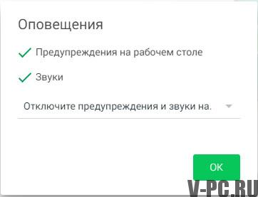 WhatsApp настройки на компьютере