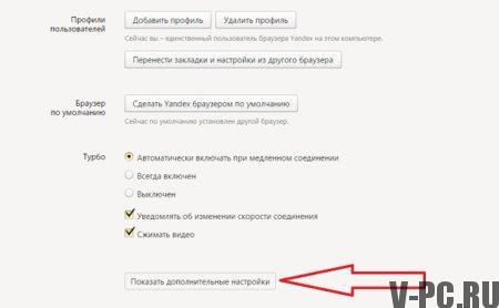 Как очистить кэш Яндекс браузера