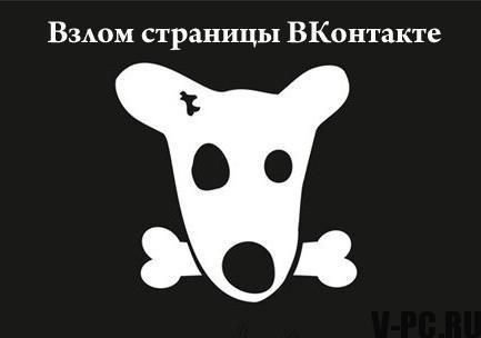 Что делать если взломали страницу Вконтакте