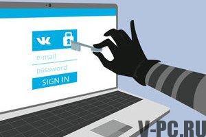 Как защитить страницу от взлома Вконтакте