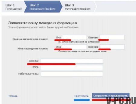 Зарегистрироваться в фейсбуке