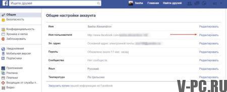 Настройки страницы в Фейсбук