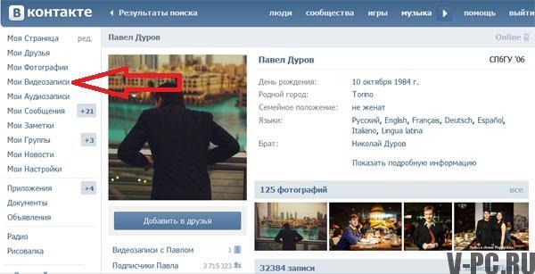 Страница вконтакте видеозаписи