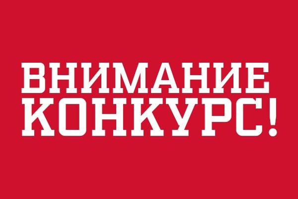 Конкурсы во Вконтакте