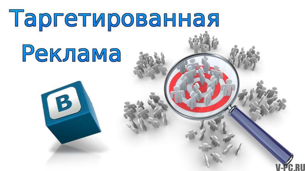 Покупка рекламы Вконтакте