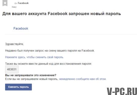 как сменить пароль на фейсбуке если забыл
