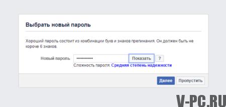 новый пароль для фейсбука как создать