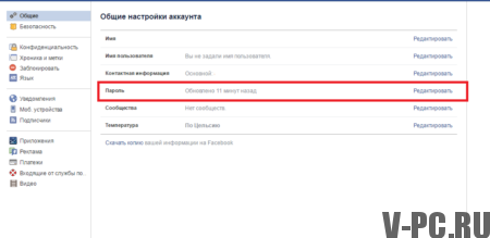 как узнать свой пароль на фейсбуке