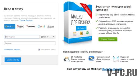mail почта вход на мою страницу