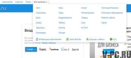 Сервисы Мail.ru