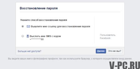 восстановить пароль в Facebook через телефон
