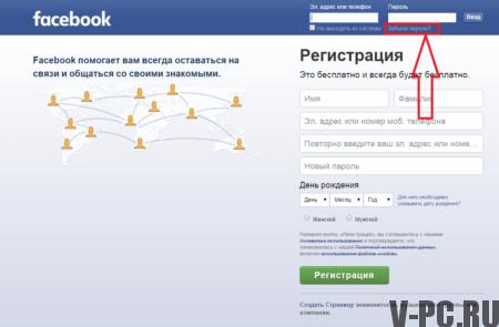 забыл пароль от facebook как восстановить