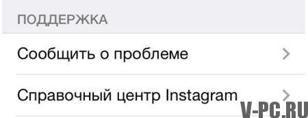разблокировать аккаунт инстаграм
