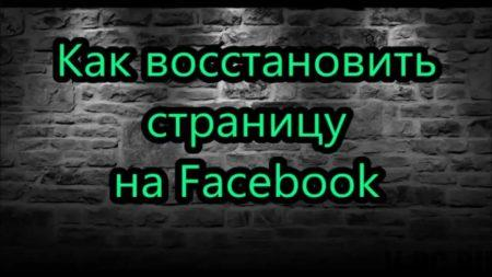 как восстановить аккаунт в фейсбуке