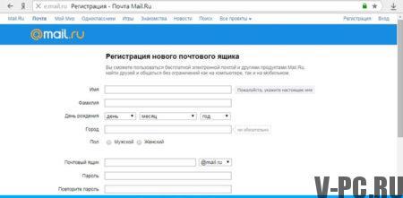 Страница регистрации в майле
