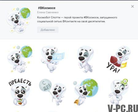 стикеры Вконтакте бесплатно получить где