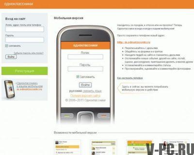 Одноклассники вход мобильная версия