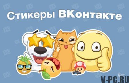 стикеры Вконтакте бесплатно получить