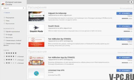 расширение adguard для гугла