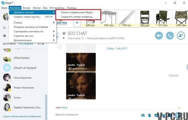 как добавить пользователя в скайп