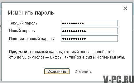 смена пароля в Одноклассниках