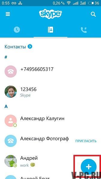 как найти человека в скайпе с телефона