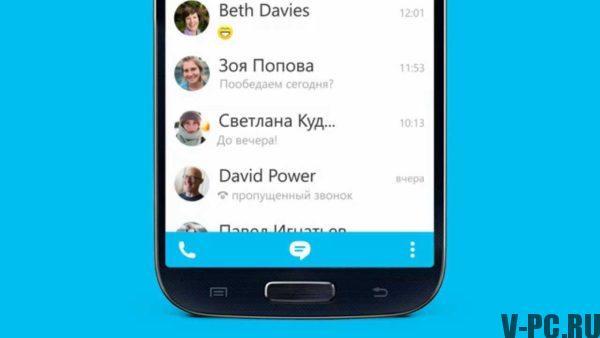 как добавить контакт в скайпе на андроиде
