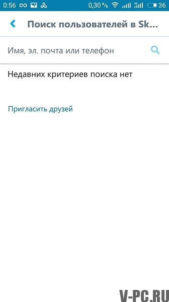 Как найти человека в Skype через приложение