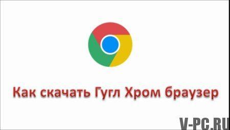 как скачать гугл хром браузер