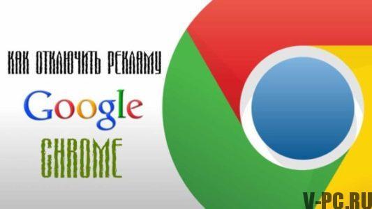 Как убрать рекламу в гугл хром
