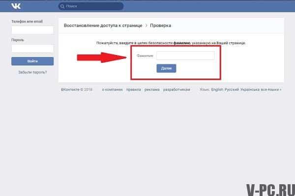своя страница вконтакте подтверждение профиля