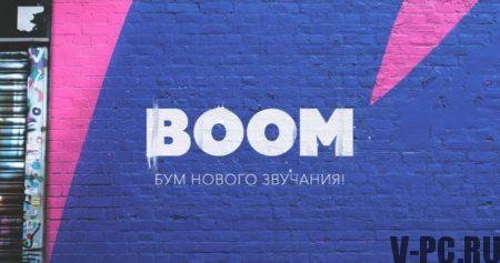 Бесплатная подписка, bOOM до 2077